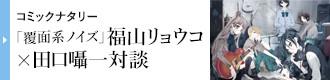 コミックナタリー 「覆面系ノイズ」福山リョウコ×田口囁一対談