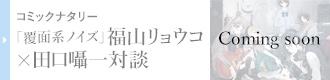 コミックナタリー 「覆面系ノイズ」福山リョウコ×田口囁一対談 Coming Soon