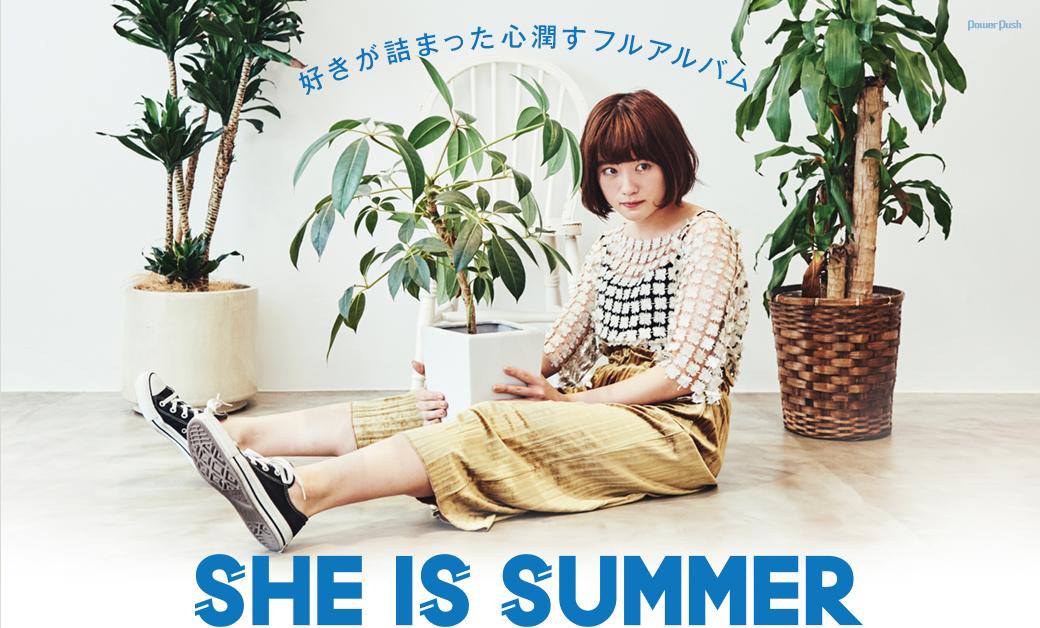 SHE IS SUMMER 好きが詰まった心潤すフルアルバム