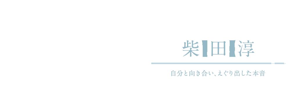 柴田淳|自分と向き合い、えぐり出した本音