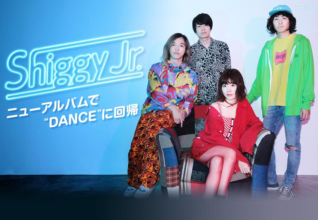 "Shiggy Jr.|ニューアルバムで""DANCE""に回帰"