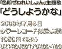 「色即ぜねれいしょん」主題歌「どうしようかな」 / 2009年7月8日タワーレコード限定発売 / 1050円(税込) / UK PROJECT / UKCD-1128