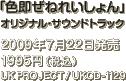 「色即ぜねれいしょん」オリジナル・サウンドトラック / 2009年7月22日発売 / 1995円(税込) / UK PROJECT / UKCD-1129