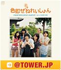 @TOWER.JPへ
