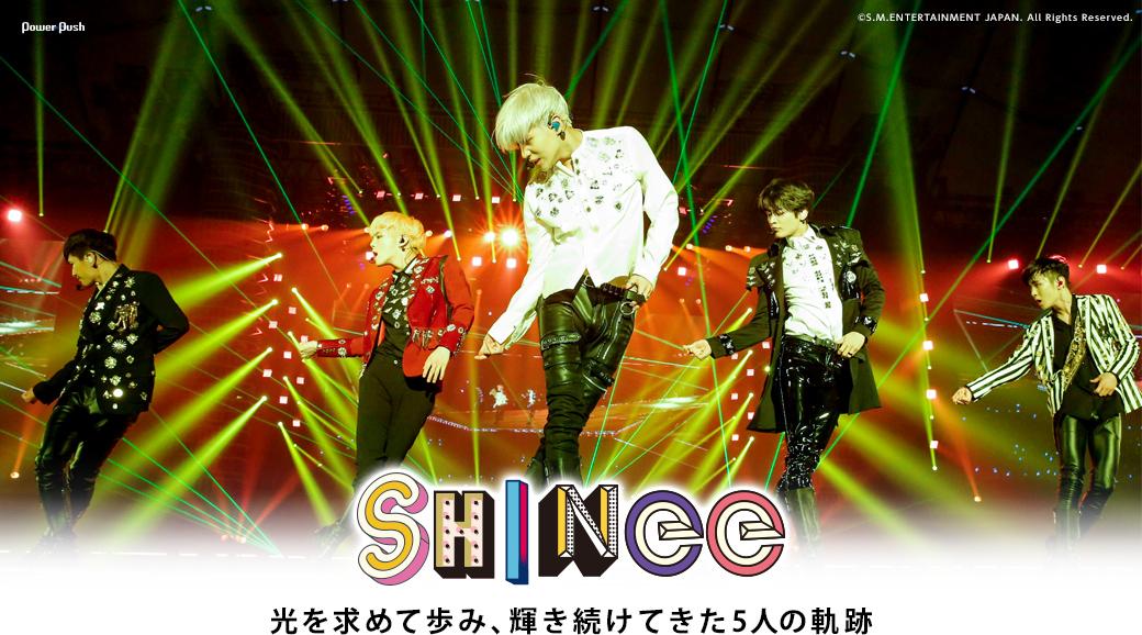 SHINee|光を求めて歩み、輝き続けてきた5人の軌跡
