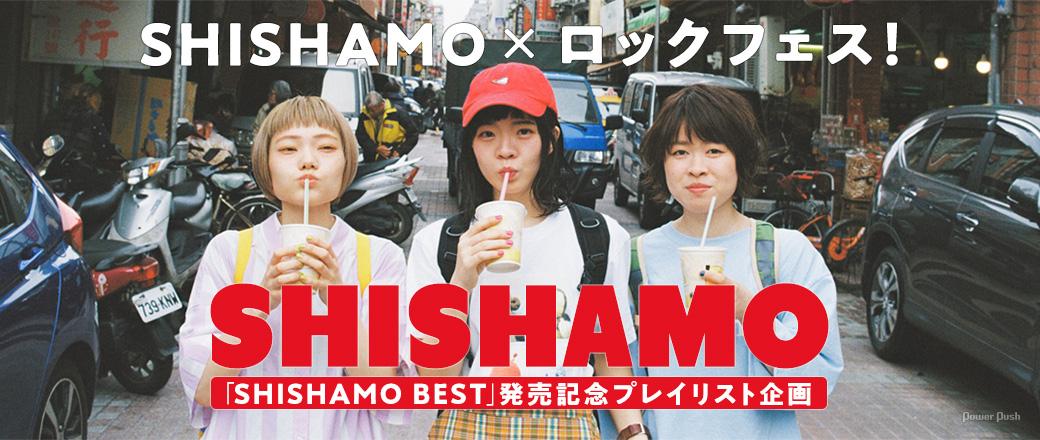 "SHISHAMO|「SHISHAMO BEST」発売記念プレイリスト企画 ""SHISHAMO × ロックフェス!"""