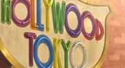 専用劇場「ハリウッド東京」のロゴ。