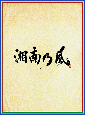 湘南乃風「湘南乃風 ~四方戦風~」初回限定盤