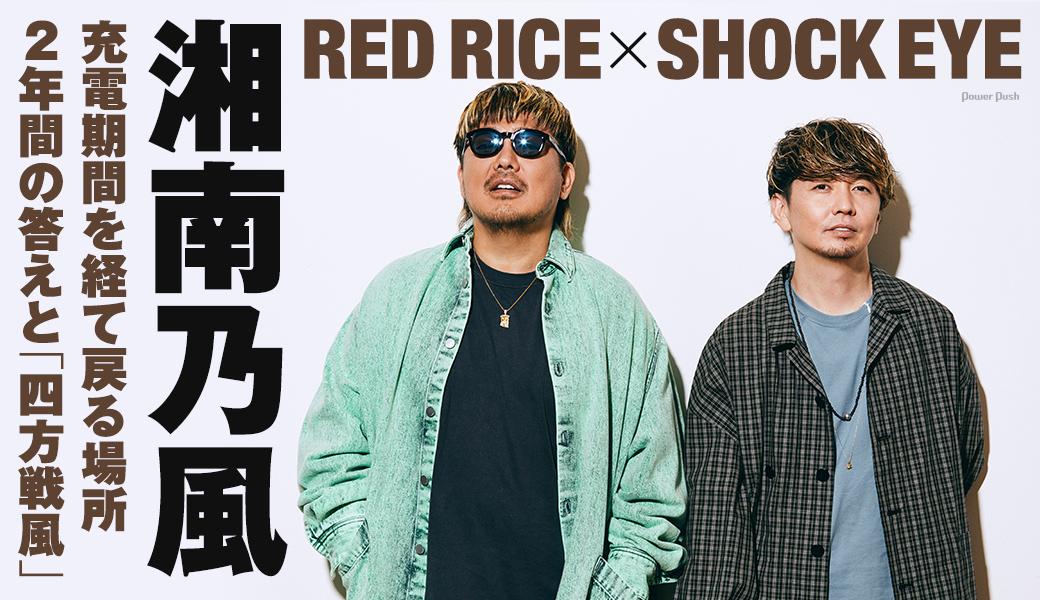 湘南乃風 RED RICE×SHOCK EYE|充電期間を経て戻る場所 2年間の答えと「四方戦風」