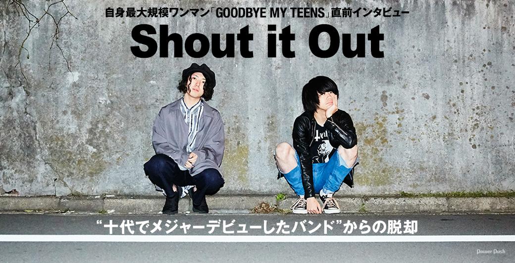 "Shout it Out|自身最大規模ワンマン「GOODBYE MY TEENS」直前インタビュー ""十代でメジャーデビューしたバンド""からの脱却"