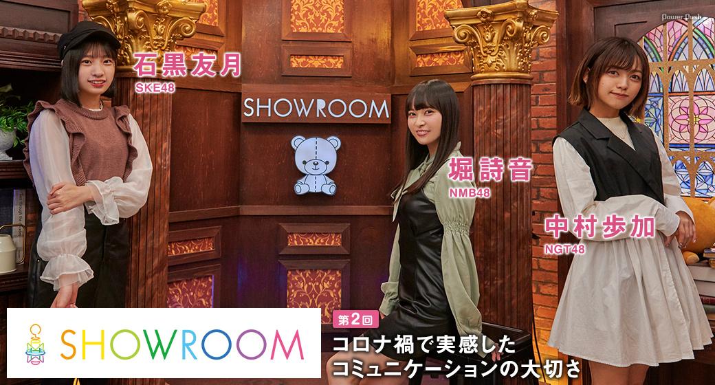 SHOWROOM特集 第2回 石黒友月(SKE48)×堀詩音(NMB48)×中村歩加(NGT48)|コロナ禍で実感したコミュニケーションの大切さ