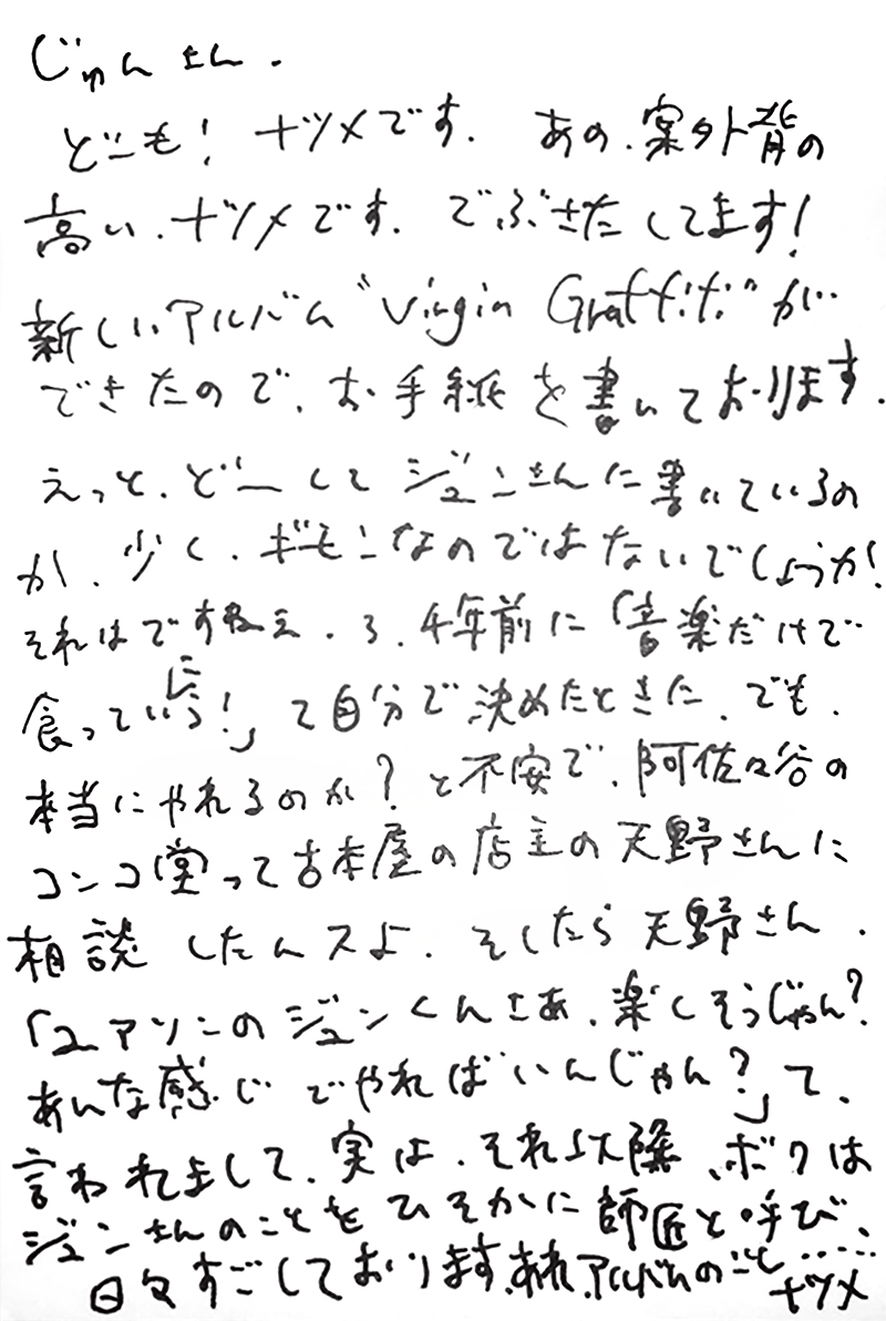 """夏目知幸からサイトウ""""JxJx""""ジュン(YOUR SONG IS GOOD)へ"""