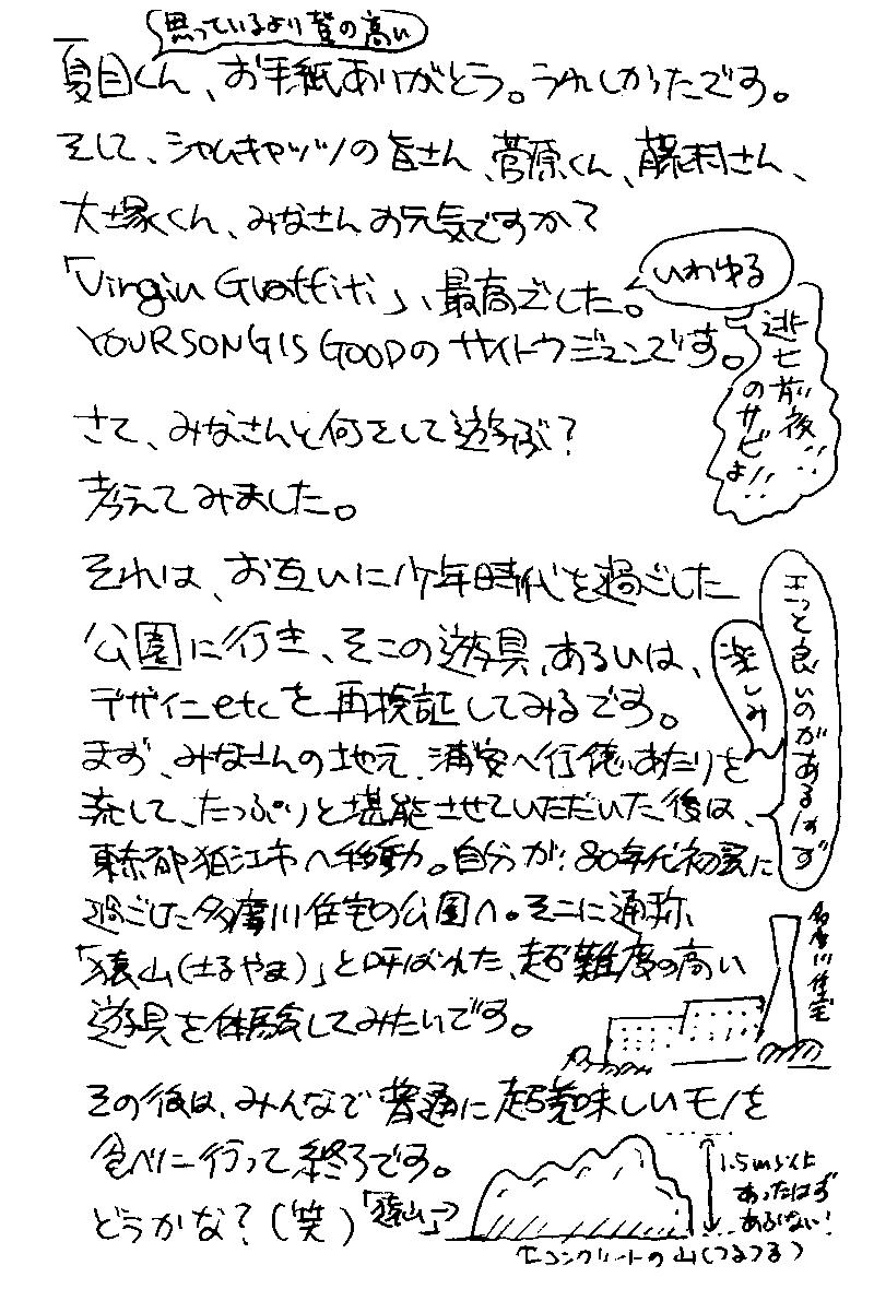 """サイトウ""""JxJx""""ジュン(YOUR SONG IS GOOD)から夏目知幸へ"""