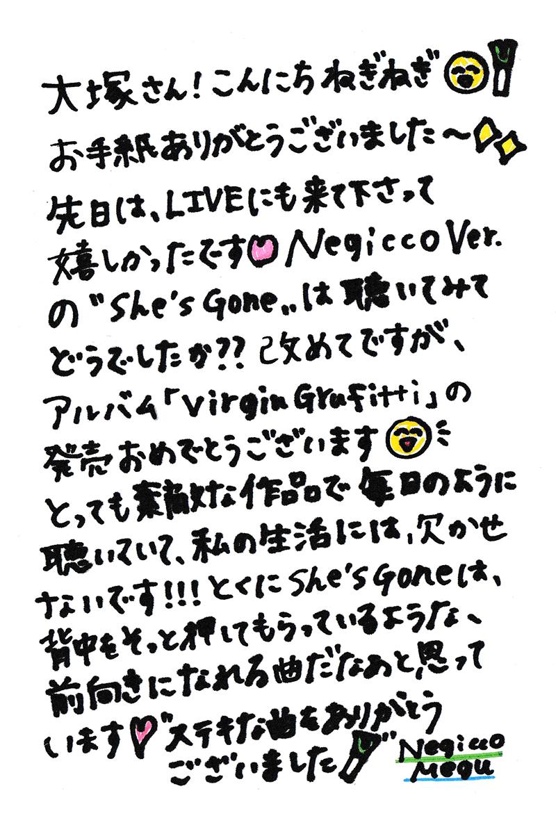 Megu(Negicco)から大塚智之へ