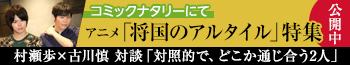 アニメ「将国のアルタイル」特集