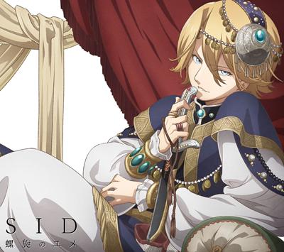 シド「螺旋のユメ」アニメ盤