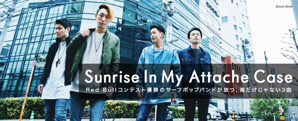 Sunrise In My Attache Case|Red Bullコンテスト優勝のサーフポップバンドが放つ、海だけじゃない3曲