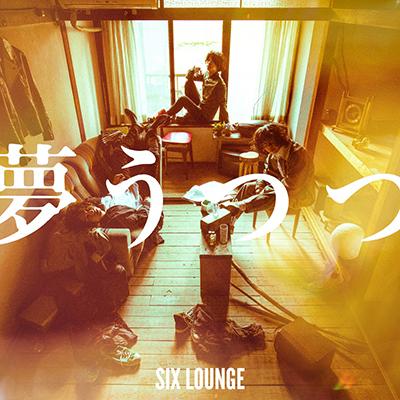 SIX LOUNGE「夢うつつ」初回限定盤
