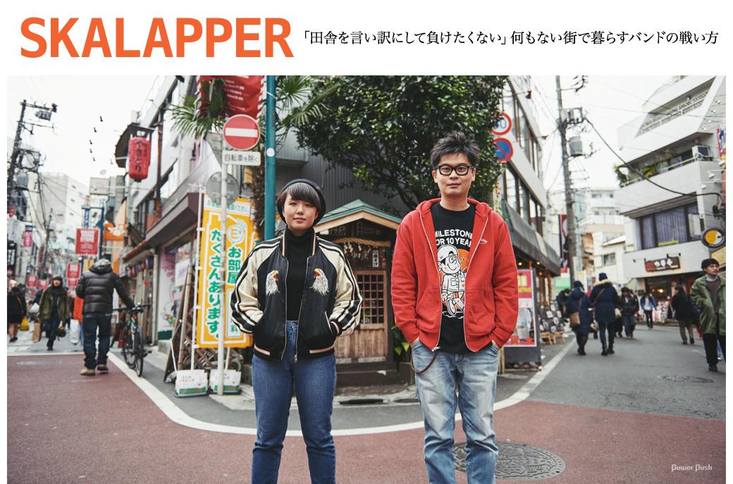 SKALAPPER|「田舎を言い訳にして負けたくない」何もない街で暮らすバンドの戦い方