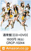 通常盤「CD+DVD] 1600円(税込) / CRCP-10244 / Amazon.co.jpへ