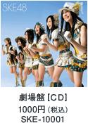 劇場版[CD] 1000円(税込) / SKE-10001