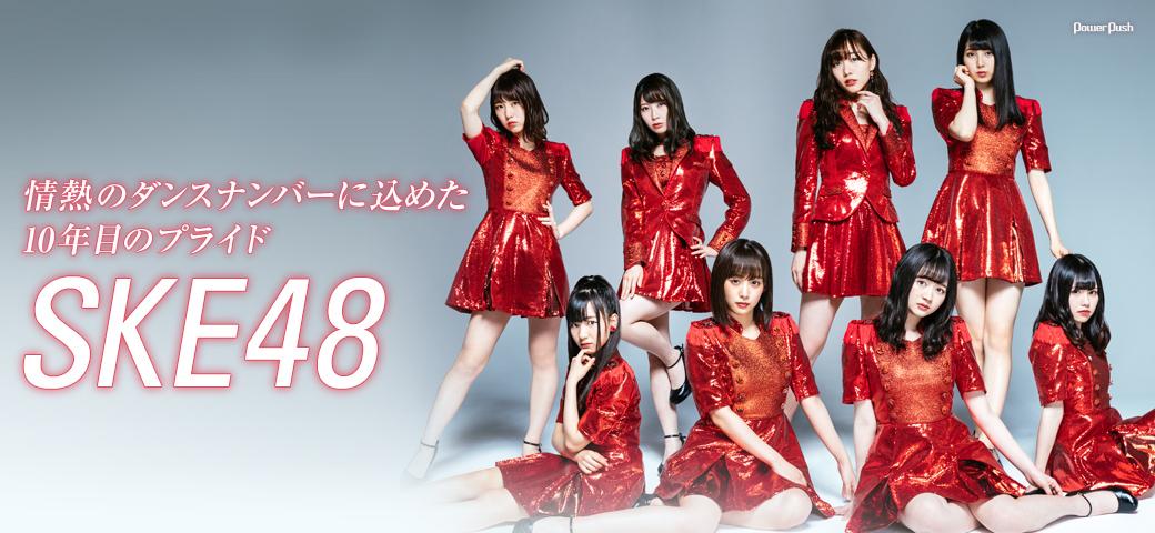 SKE48「いきなりパンチライン」インタビュー|情熱のダンスナンバーに込めた10年目のプライド