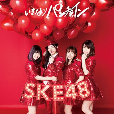 SKE48「いきなりパンチライン」初回限定盤Type-B