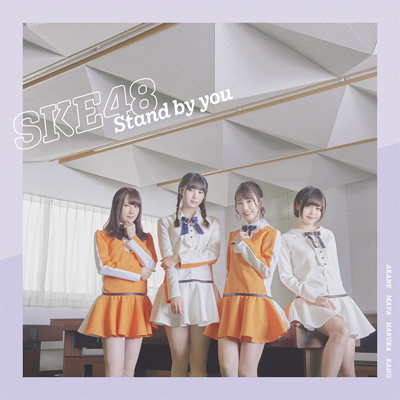 SKE48「Stand by you」通常盤 Type-B
