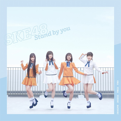 SKE48「Stand by you」通常盤 Type-C