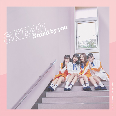 SKE48「Stand by you」通常盤 Type-D