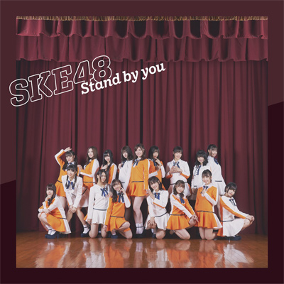 SKE48「Stand by you」劇場盤