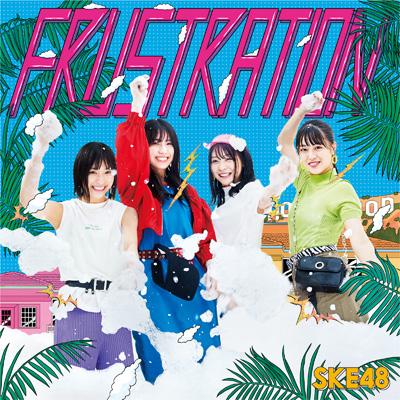 SKE48「FRUSTRATION」TYPE-C 初回限定盤
