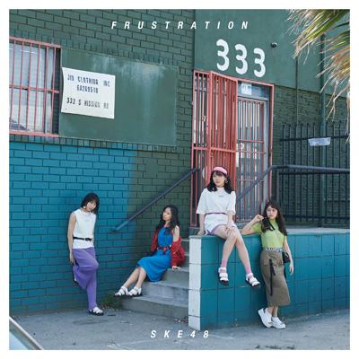 SKE48「FRUSTRATION」TYPE-C 通常盤