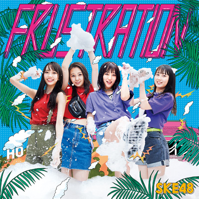 SKE48「FRUSTRATION」TYPE-D 初回限定盤