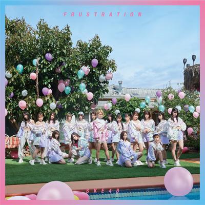 SKE48「FRUSTRATION」劇場盤