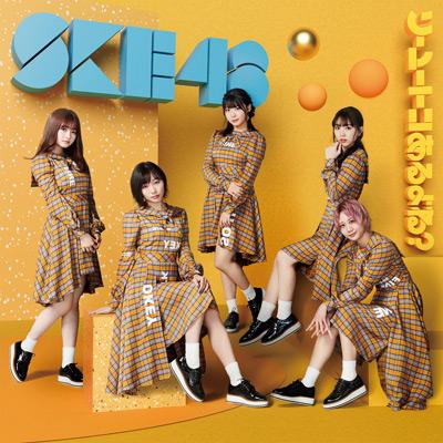 SKE48「ソーユートコあるよね?」TYPE-A 初回限定盤