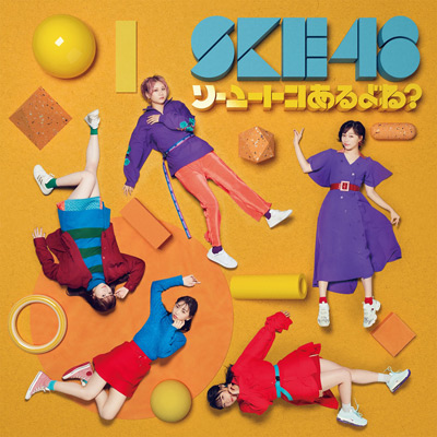 SKE48「ソーユートコあるよね?」TYPE-A 通常盤