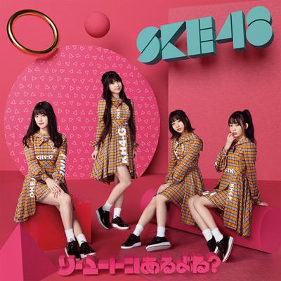 SKE48「ソーユートコあるよね?」TYPE-C 初回限定盤
