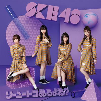 SKE48「ソーユートコあるよね?」TYPE-D 初回限定盤