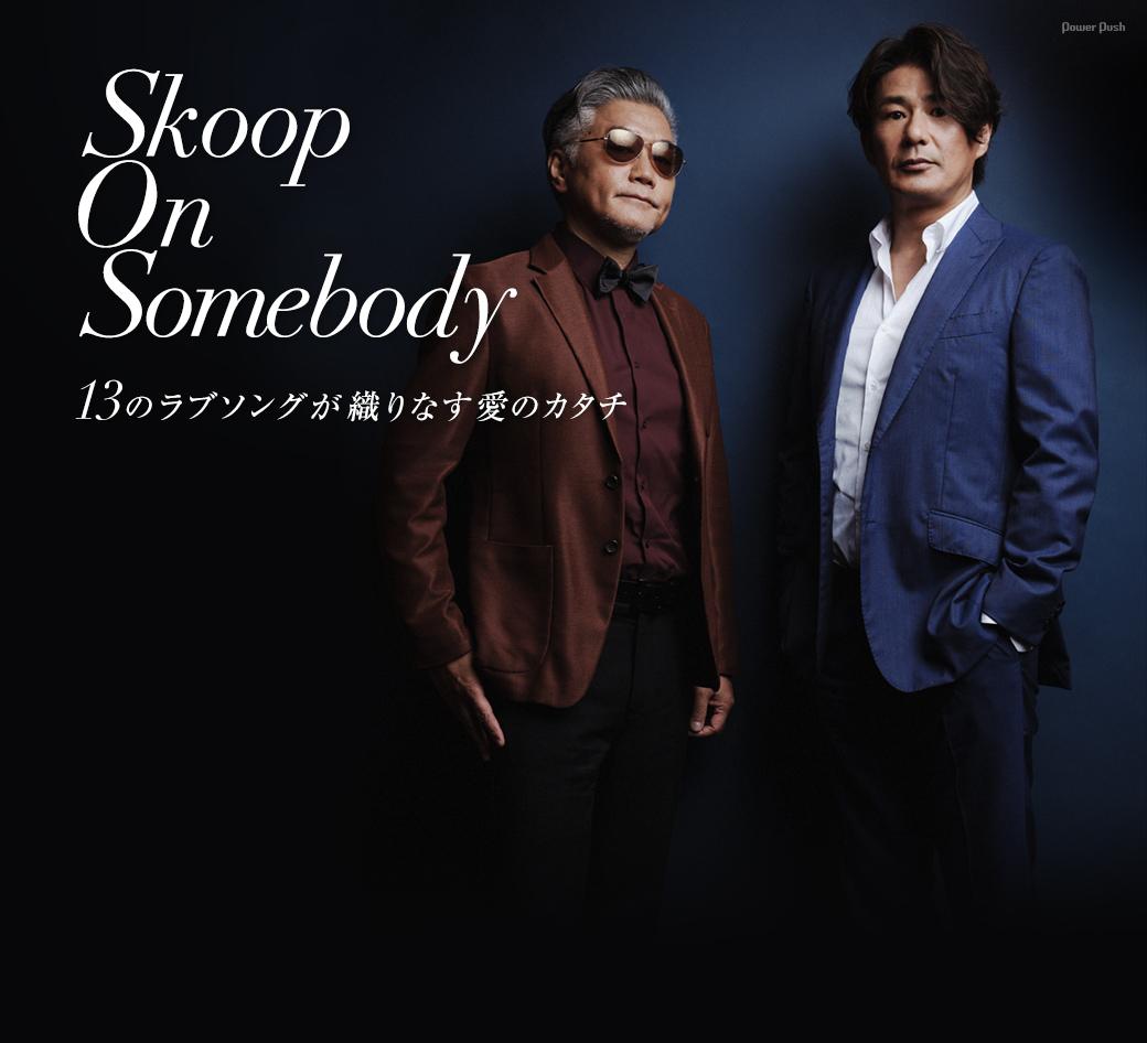 Skoop On Somebody 13のラブソングが織りなす愛のカタチ