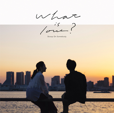 Skoop On Somebody「What is love?」初回限定盤