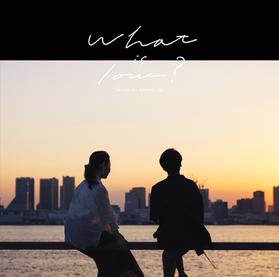 Skoop On Somebody「What is love?」通常盤