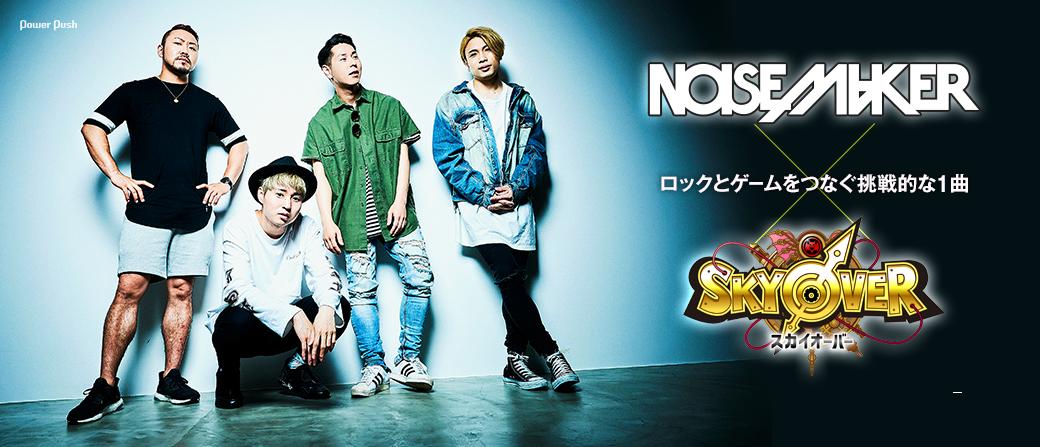 NOISEMAKER×「SKYOVER」特集|ロックとゲームをつなぐ挑戦的な1曲