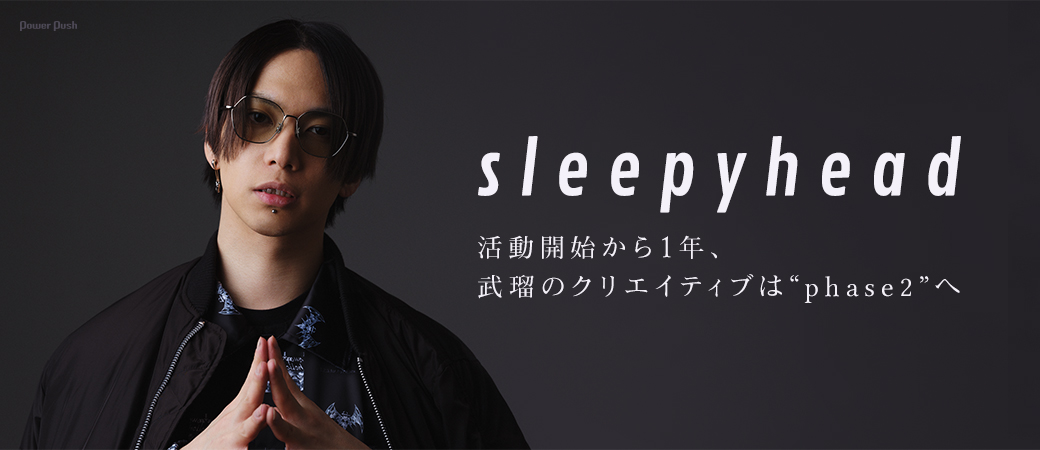 """sleepyhead 活動開始から1年、武瑠のクリエイティブは""""phase2""""へ"""