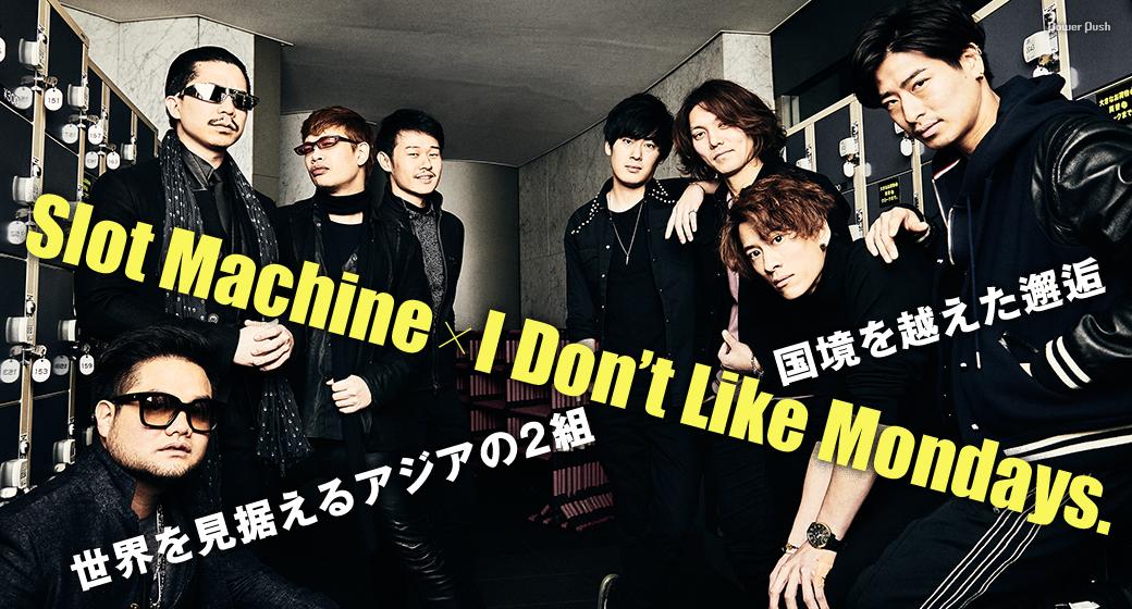 Slot Machine × I Don't Like Mondays.|世界を見据えるアジアの2組 国境を越えた邂逅