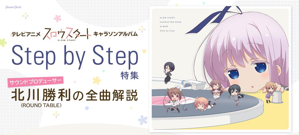 テレビアニメ「スロウスタート」キャラソンアルバム「Step by Step」特集|サウンドプロデューサー北川勝利(ROUND TABLE)の全曲解説