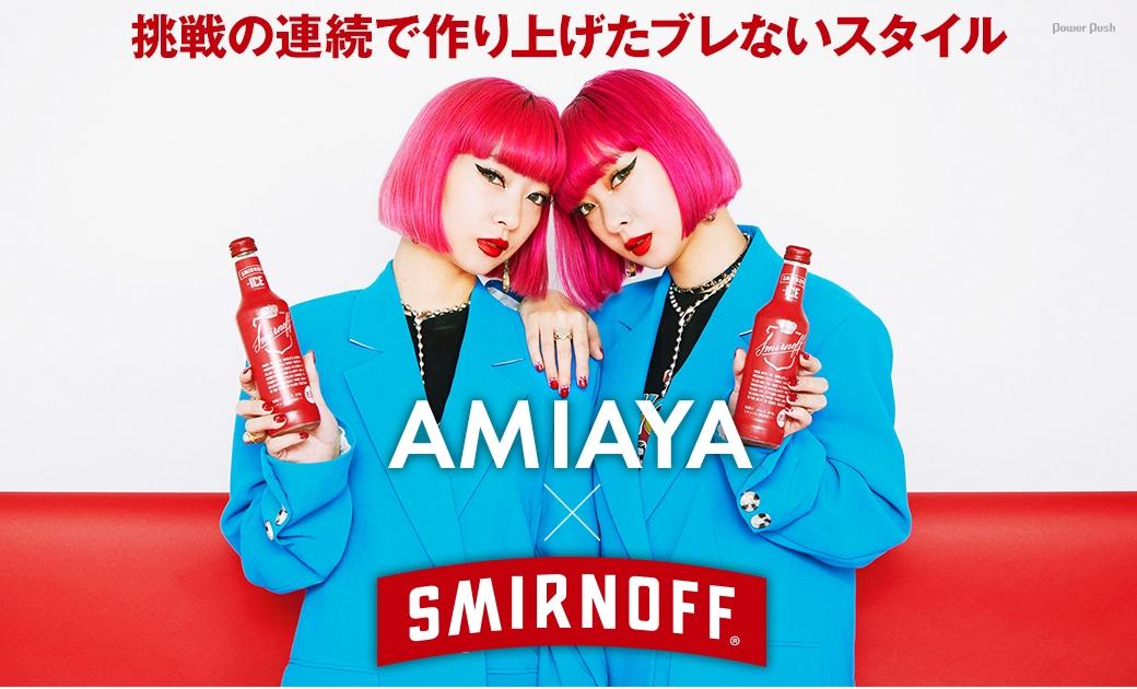AMIAYA×「スミノフアイス」 挑戦の連続で作り上げたブレないスタイル
