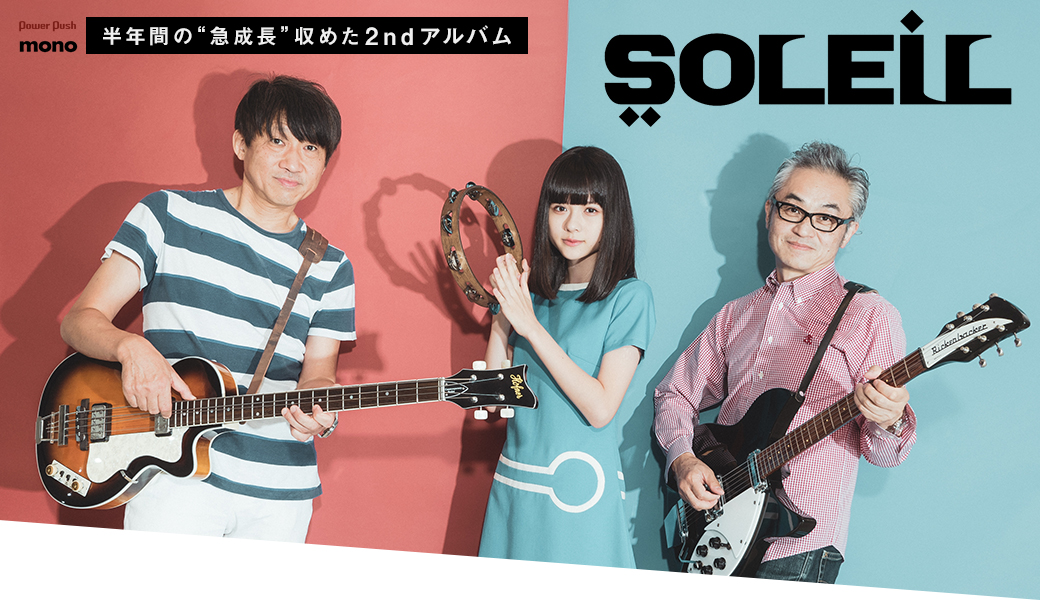 "SOLEIL|半年間の""急成長""収めた2ndアルバム"