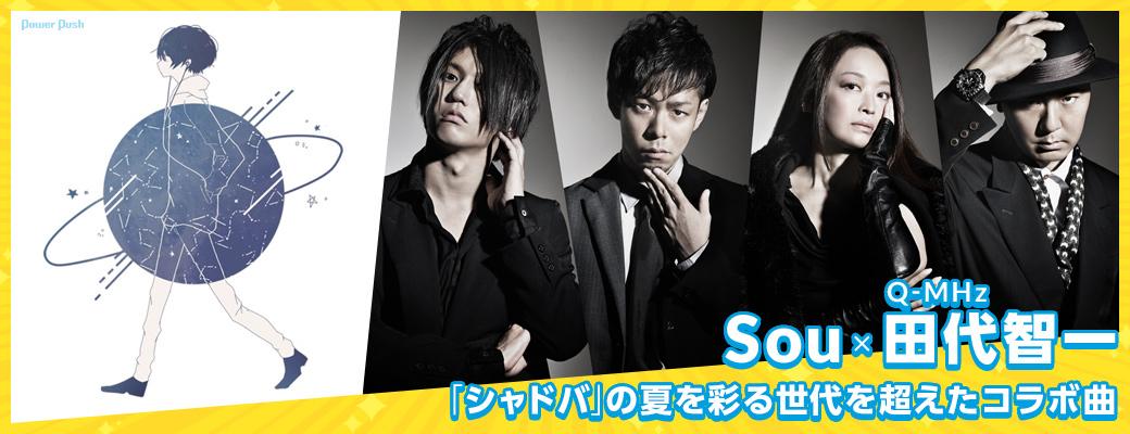 Sou × 田代智一(Q-MHz) 「シャドバ」の夏を彩る世代を超えたコラボ曲