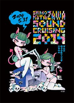 Shimokitazawa SOUND CRUISING 2014